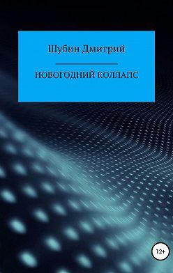 Дмитрий Шубин - Новогодний коллапс