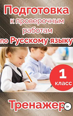 Мария Алимпиева - Подготовка к проверочным работам по русскому языку. 1 класс