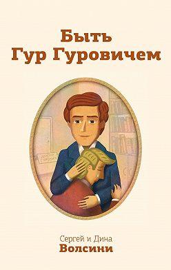 Сергей и Дина Волсини - Быть Гур Гуровичем