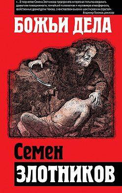 Семен Злотников - Божьи дела (сборник)