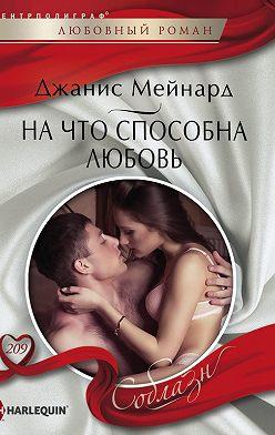 Джанис Мейнард - На что способна любовь