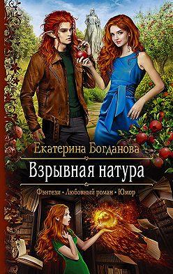 Екатерина Богданова - Взрывная натура