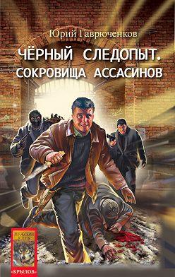 Юрий Гаврюченков - Сокровище ассасинов