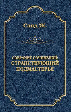 Жорж Санд - Странствующий подмастерье