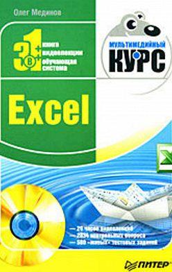 Олег Мединов - Excel. Мультимедийный курс