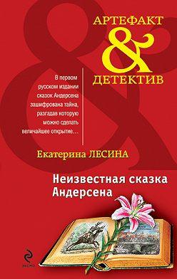 Екатерина Лесина - Неизвестная сказка Андерсена