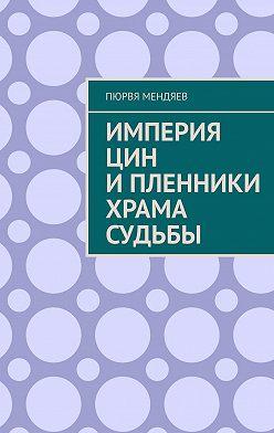 Пюрвя Мендяев - Империя Цин ипленники Храма Судьбы