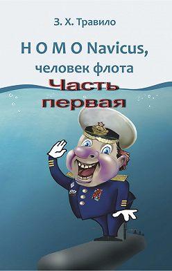 З. Травило - HOMO Navicus, человек флота. Часть первая