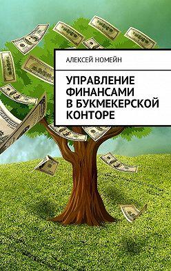 Алексей Номейн - Управление финансами вбукмекерской конторе