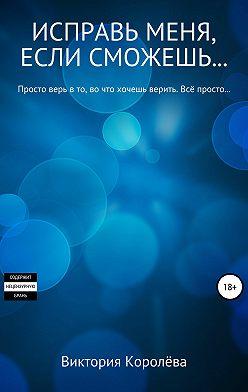 Виктория Королёва - Исправь меня, если сможешь