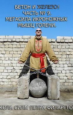 Петр Филаретов - Мегасила икроножных мышц голени