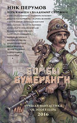 Ник Перумов - Бомбы и бумеранги (сборник)