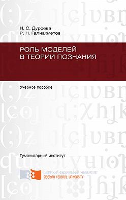 Равиль Галиахметов - Роль моделей в теории познания