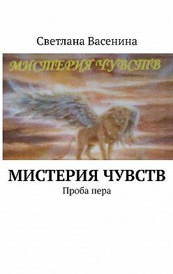 Светлана Васенина - Мистерия чувств. Проба пера