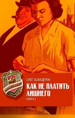 Олег Ошкадеров - Как не платить лишнего. Книга 2