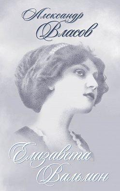 Александр Власов - Елизавета Вальмон (сборник)