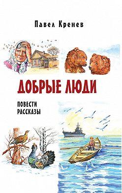 Павел Кренёв - Добрые люди
