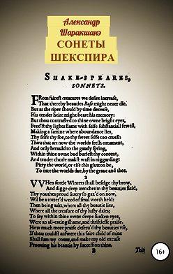 Александр Шаракшанэ - Сонеты Шекспира