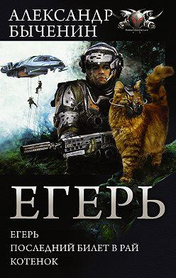Александр Быченин - Егерь. Последний билет в рай. Котенок (сборник)