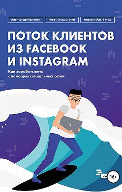 Алексей Аль-Ватар - Поток клиентов из Facebook и Instagram