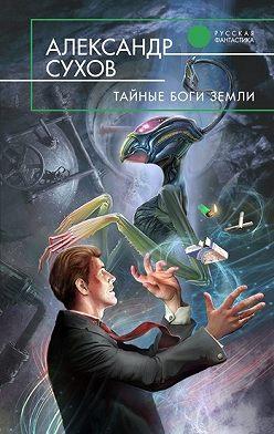 Александр Сухов - Тайные боги Земли