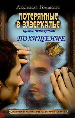 Людмила Романова - Похищение
