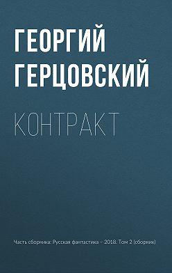 Георгий Герцовский - Контракт