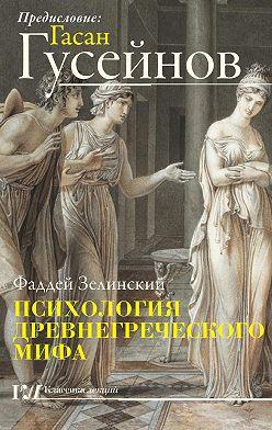 Фаддей Зелинский - Психология древнегреческого мифа