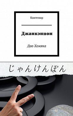 Контемир - Джанкэнпон. Дао Хомяка