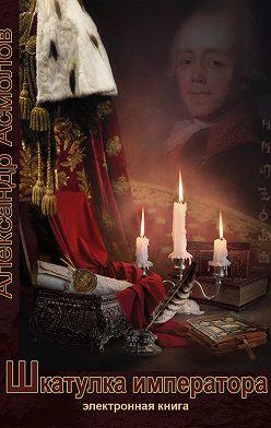Александр Асмолов - Шкатулка императора
