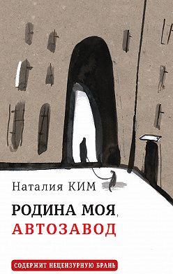 Наталия Ким - Родина моя, Автозавод
