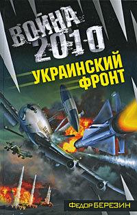 Федор Березин - Война 2010: Украинский фронт