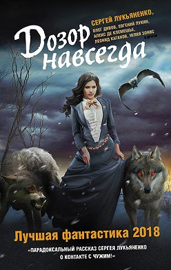 Александр Бачило - Дозор навсегда. Лучшая фантастика 2018