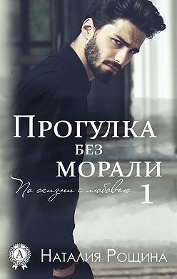 Наталия Рощина - Прогулка без морали