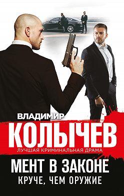 Владимир Колычев - Круче, чем оружие