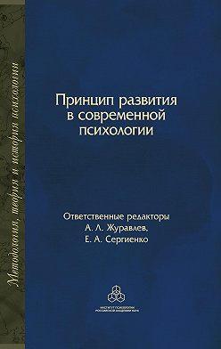 Коллектив авторов - Принцип развития в современной психологии