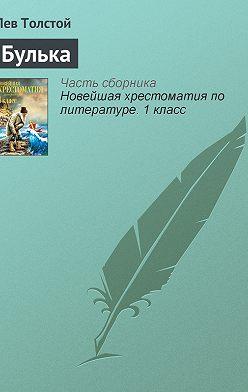 Лев Толстой - Булька