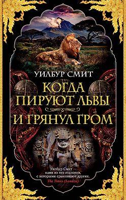 Уилбур Смит - Когда пируют львы. И грянул гром