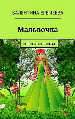 Валентина Еремеева - Мальвочка. волшебство любви