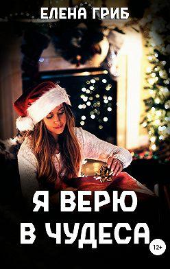 Елена Гриб - Я верю в чудеса