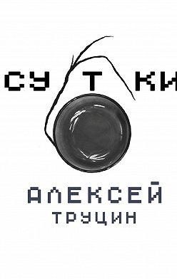 Алексей Труцин - Сутки