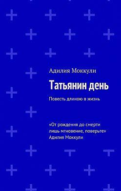 Адилия Моккули - Татьяниндень