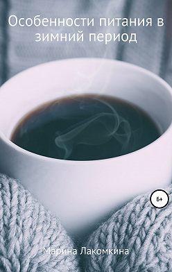 Марина Лакомкина - Особенности питания в зимний период