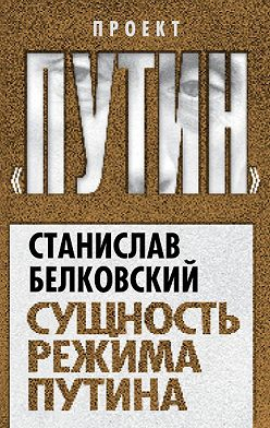 Станислав Белковский - Сущность режима Путина