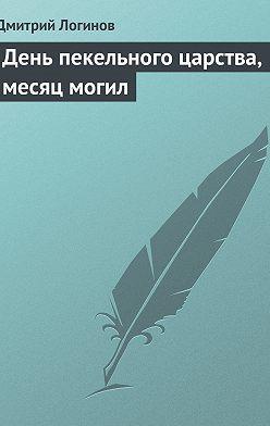 Дмитрий Логинов - День пекельного царства, месяц могил