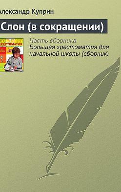 Александр Куприн - Слон (в сокращении)