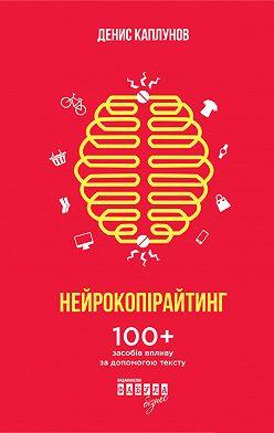 Денис Каплунов - Нейрокопірайтінг