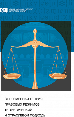 Александр Малько - Современная теория правовых режимов: теоретический и отраслевой подходы