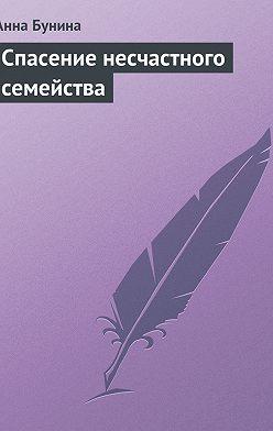 Анна Бунина - Спасение несчастного семейства