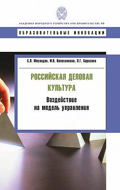 Ирина Колесникова - Российская деловая культура. Воздействие на модель управления